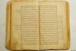Коран XIX век