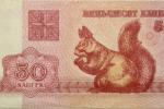 Билет банка Беларусь, 50 копеек 1992 года