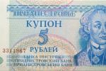 Билет банка Приднестровья, 5 рублей 1994 года