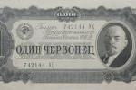 Билет государственного банка, СССР, 1 червонец 1937 года