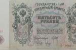 Государственный кредитный билет 500 рублей 1912г