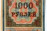 Марка гербовая, 1000 рублей 1922 года