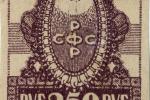 Марка почтовая, 250 рублей, 1917-1921гг.