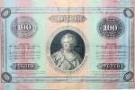 Государственный кредитный билет 100 рублей 1894 года