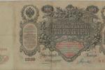 Государственный кредитный билет 100 рублей 1910г