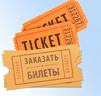 Купить билет